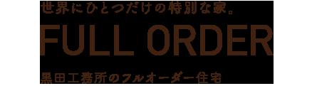 黒田工務所のフルオーダー住宅