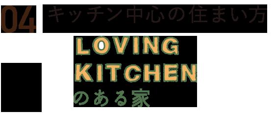 キッチン中心の住まい方